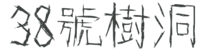 38號樹洞_logo
